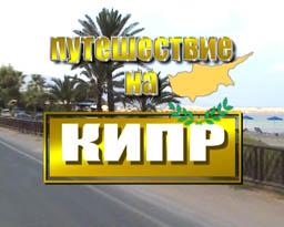 Кипр 2005